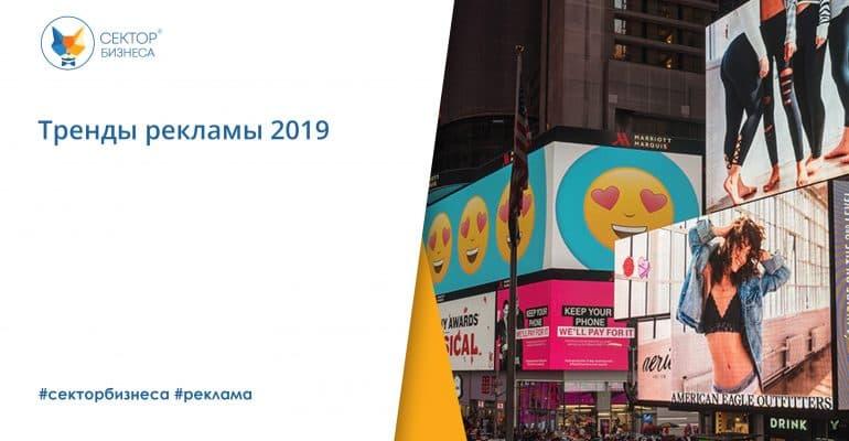 Тренды рекламы 2019