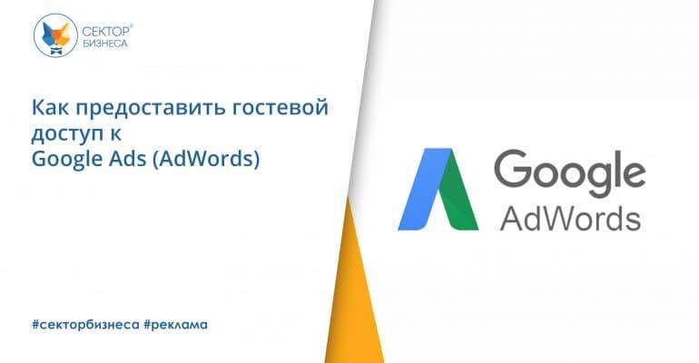 Как предоставить гостевой доступ к Google Ads (AdWords)