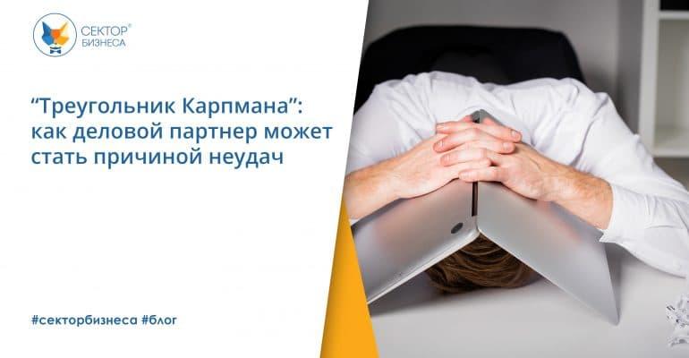 """""""Треугольник Карпмана"""": как деловой партнер может стать причиной неудач"""