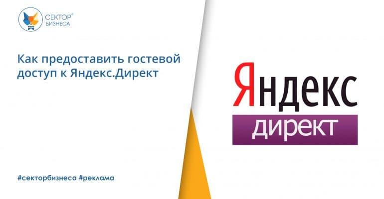 Как предоставить гостевой доступ к Яндекс.Директ