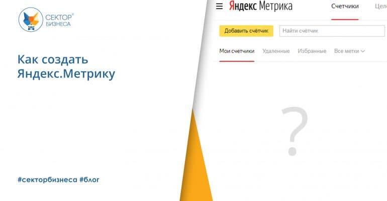 Как создать Яндекс.Метрику