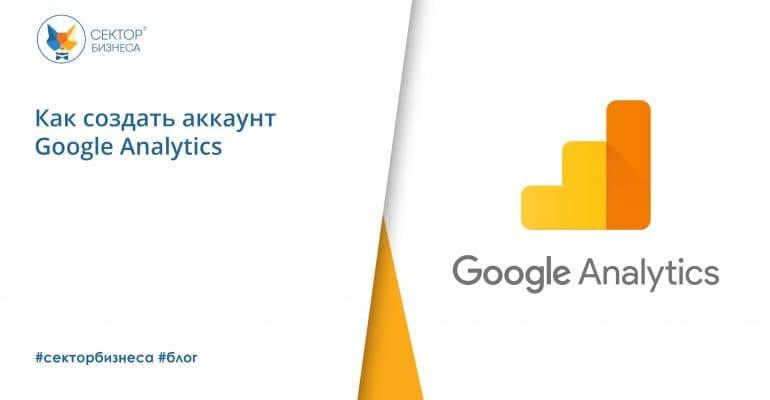 Как создать аккаунт Google Analytics