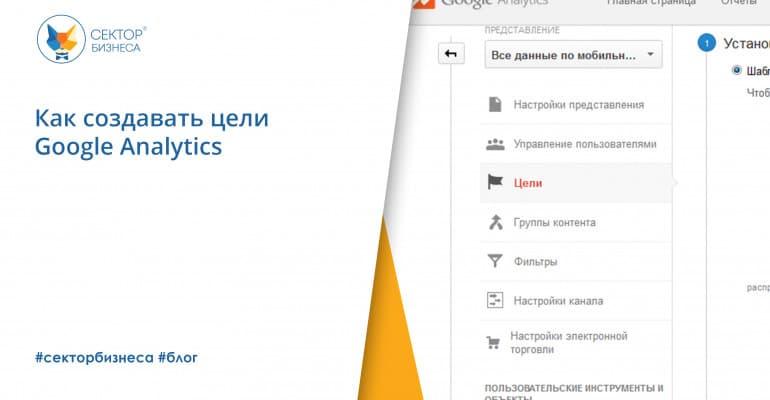 Как создать цели Google Analytics