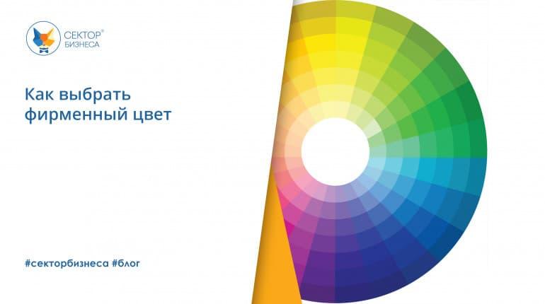 Как выбрать фирменный цвет