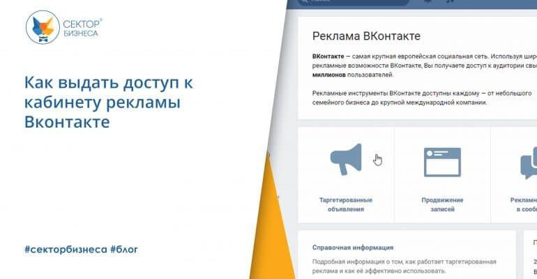 Как выдать доступ к кабинету рекламы ВКонтакте